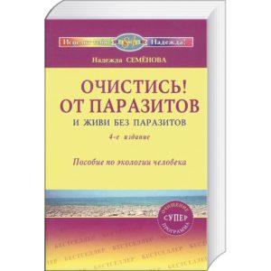 Методика очищения от паразитов Н.А.Семеновой