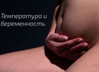 Температура во время беременности